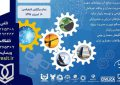 اولین کنفرانس ملی پژوهش های کاربردی در علوم مهندسی و فناوری اطلاعات
