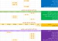 برنامه کلاس های لایو
