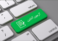 راهنمای آزمون آنلاین دانشگاه صالحان: